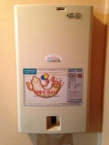 vår egen kondomautomat